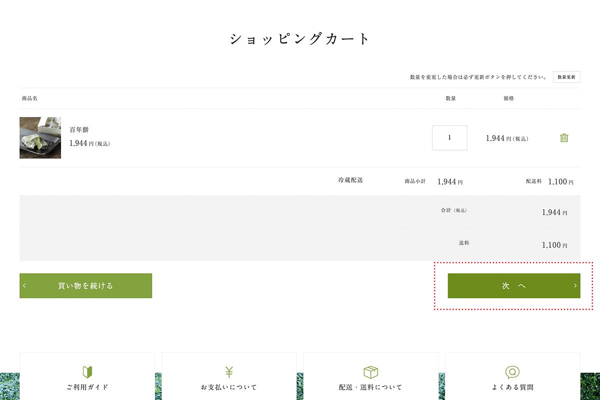 02. ご注文商品の確認