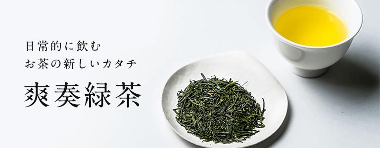 日常的に飲むお茶の新しいカタチ。爽奏緑茶